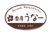 岡山駅近くのアロマリラクゼーションサロン|香房うなー